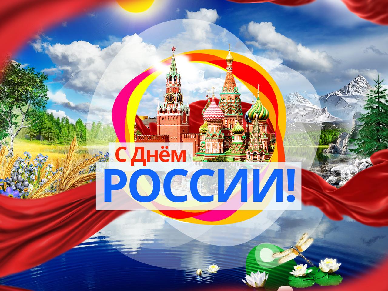 Поздравления с днем россии для одноклассников